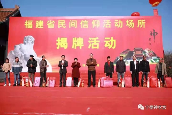 福建省民族宗教廳備案場所寧德漳灣神農宮舉行揭牌儀式