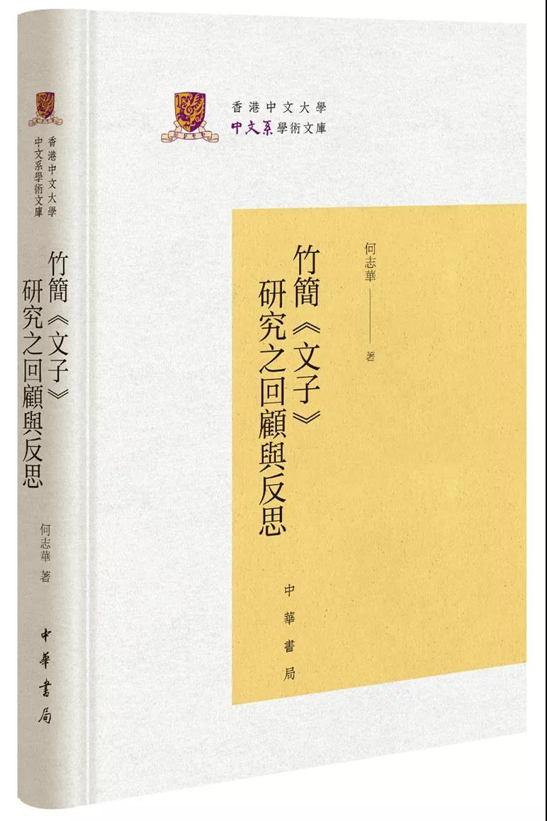 何志华《竹简〈文子〉研究之回顾与反思》