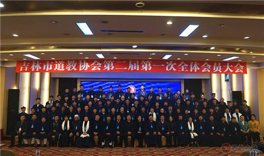吉林市道教协会第二届会员大会举行 马高平道长当选会长