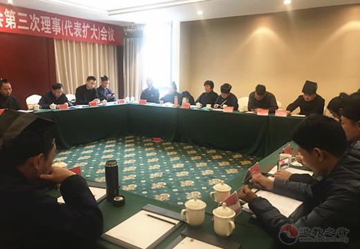 浙江省绍兴市道协召开一届三次理事扩大会议