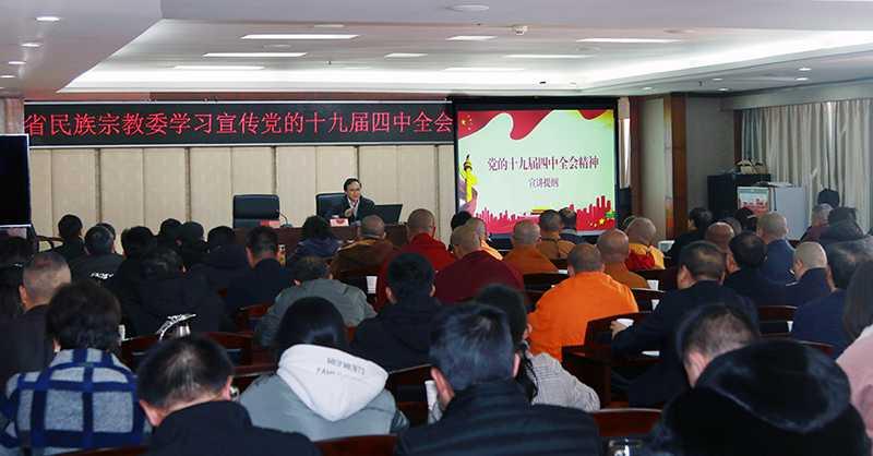 云南省民族宗教委召开宗教界学习宣传党的十九届四中全会精神宣讲会
