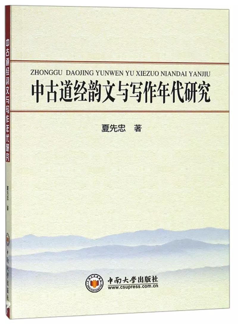 夏先忠著《中古道经韵文与写作年代研究》