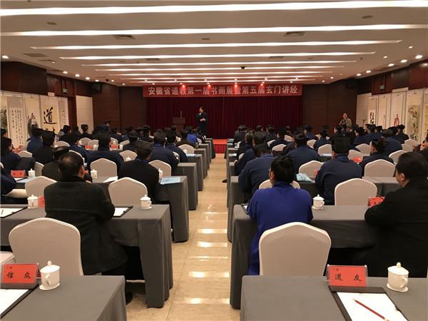 安徽省道教第一届书画展暨第五届玄门讲经成功举办