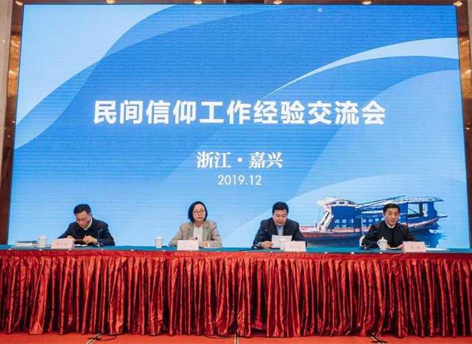 全国民间信仰工作经验交流会在浙江省嘉兴市召开