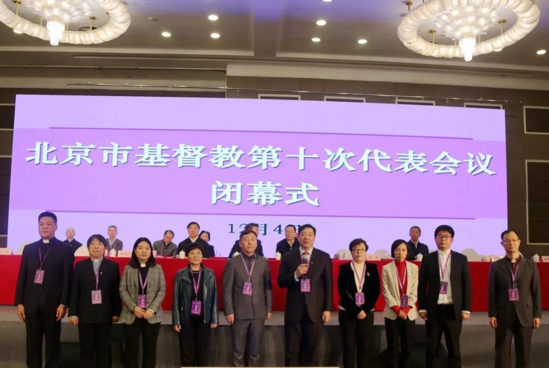 北京市级宗教团体圆满完成换届工作