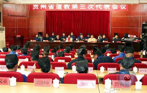 贵州省道教协会第三次代表会议胜利召开