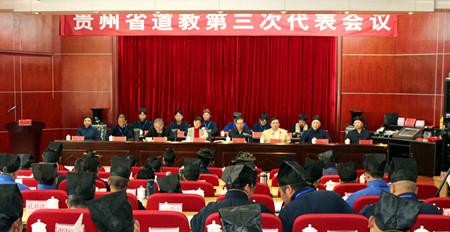 贵州三次代表会