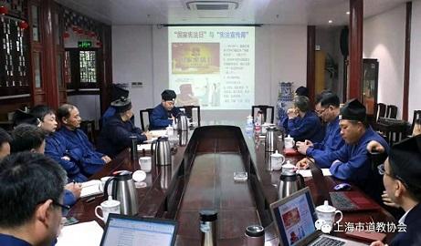 上海市道协组织中心组开展宪法专题学习会