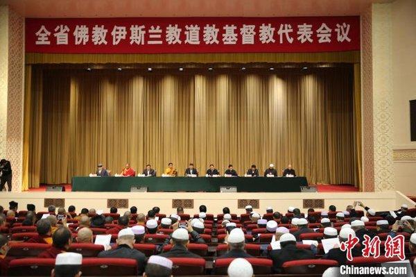 青海省佛教伊斯兰教道教基督教代表会议闭幕