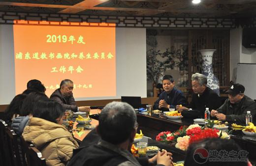上海浦东道教书画院和养生委员会召开2019年工作年会