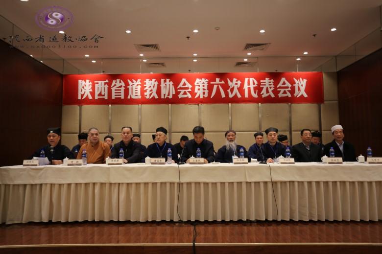 陕西省道教协会第六次代表会议在西安召开