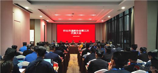 怀化市道教协会召开第三次代表会议