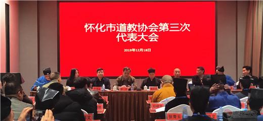 湖南省怀化市道教协会召开第三次代表会议