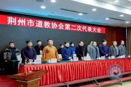 湖北省荆州市道教协会召开第二次代表大会