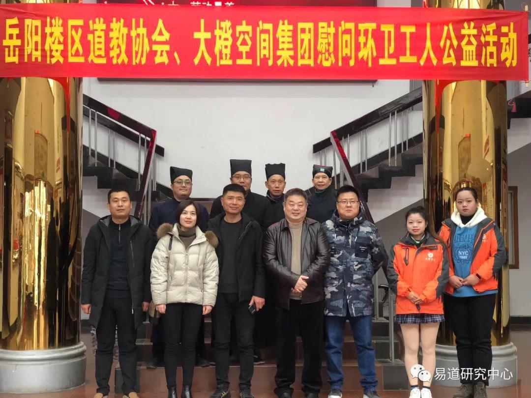 """岳阳市岳阳楼区道协开展""""致敬环卫工,寒冬送温暖""""活动"""
