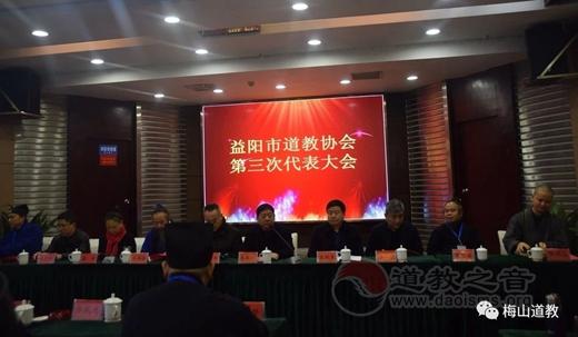益阳市道教协会第三次代表大会召开
