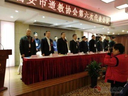 浙江省瑞安市道教协会召开第六次代表会议