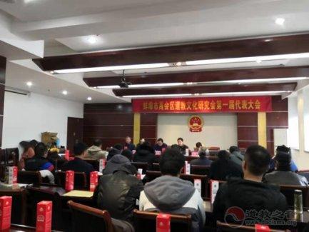 蚌埠市禹会区道教文化研究会举行第一届年会