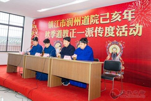 镇江市润州道院己亥年秋季道教正一派传度法会圆满举行
