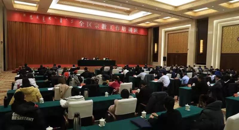 内蒙古自治区举办全区宗教工作培训班