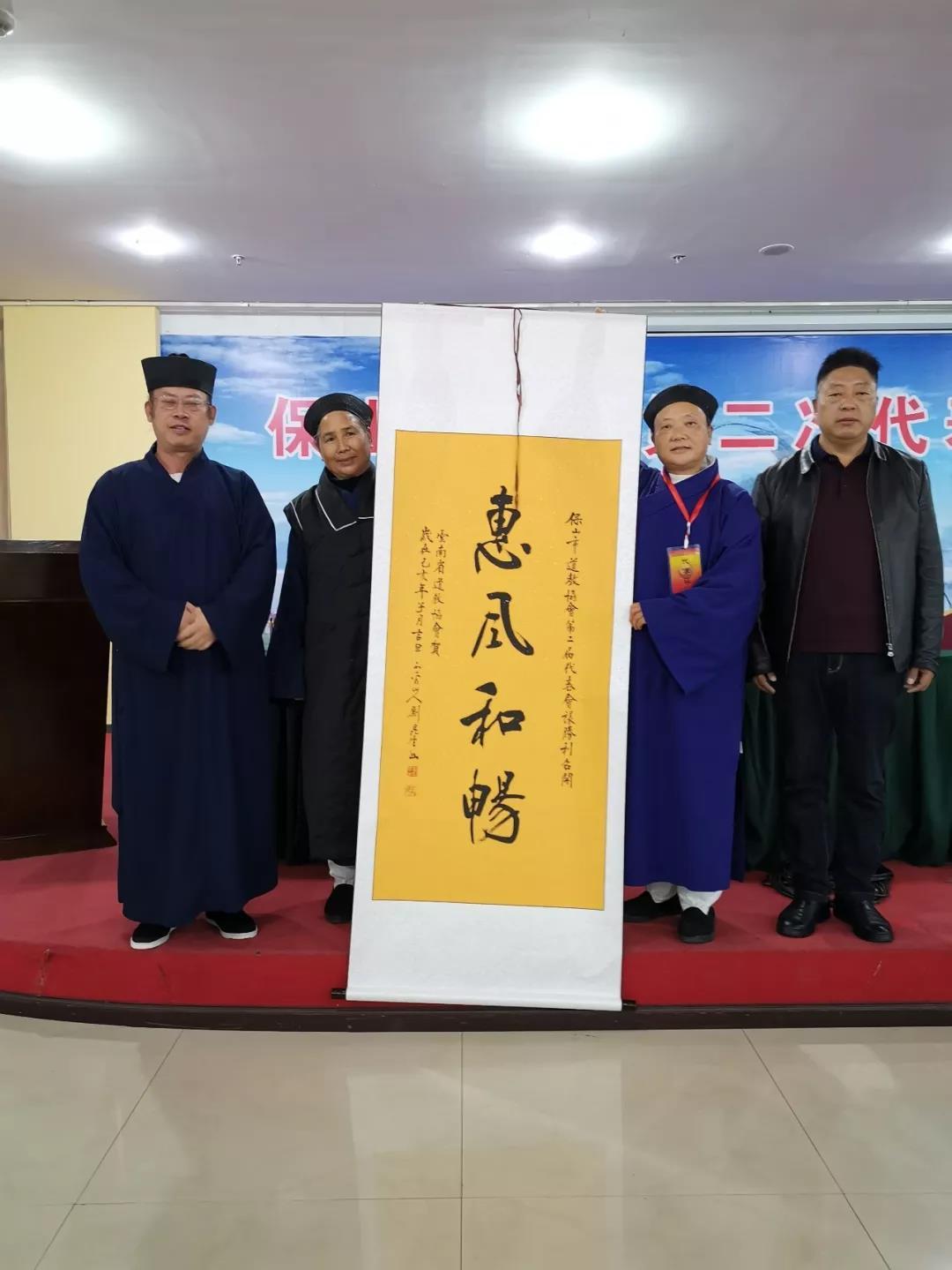 云南省保山市道教协会第二次代表会议召开