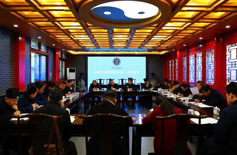 江苏省南通市道教协会召开五届二次理事会