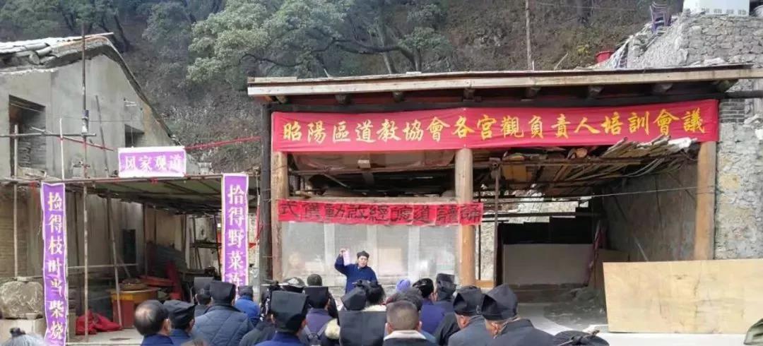 云南省昭通昭阳区道协举办宫观负责人培训活动