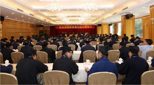 广东省道教协会召开第六次代表会议