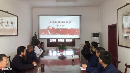 上海市财神庙举行慈善周学习会