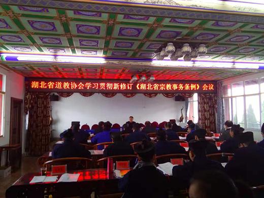 湖北省道教协会专题学习新修订《湖北省宗教事务条例》
