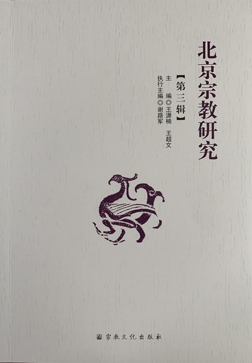 新书推介:《北京宗教研究》第三辑
