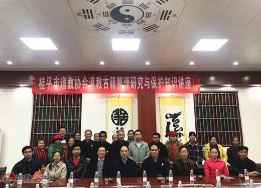 广西桂平市道教协会举办道教古籍整理保护知识讲座