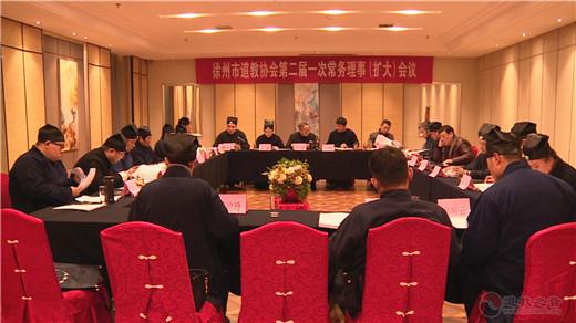 江苏省徐州市道教协会召开第二届一次常务理事(扩大)会
