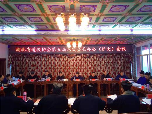 湖北省道教协会召开五届八次会长办公(扩大)会议