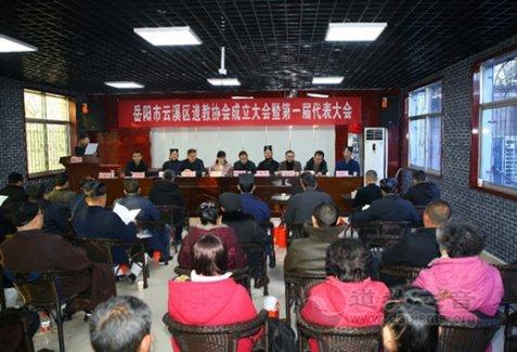 湖南省岳阳市云溪区道教协会成立大会暨第一次代表会议举行