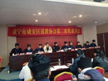 湖北省咸宁市咸安区道协第二次代表大会胜利召开