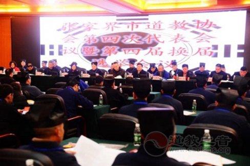 张家界市道教协会举行第四次代表会议