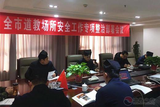 淮安市道协召开全市道教场所安全工作专项整治部署会议