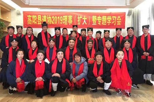 河北省高阳县道协举办2019年理事(扩大)暨专题学习会