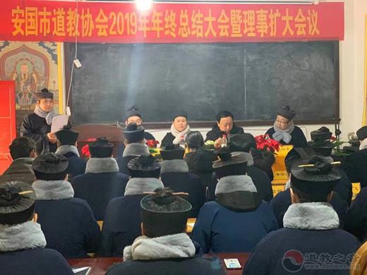 河北省安国市道协举行年终总结暨第一次理事(扩大)会议