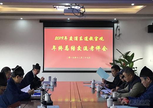 上海浦东新区道教协会召开2019年度各宫观年终总结交流考评会