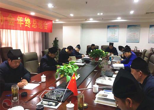 江苏省淮安市道教协会召开二届七次理事会议暨2019年终总结会