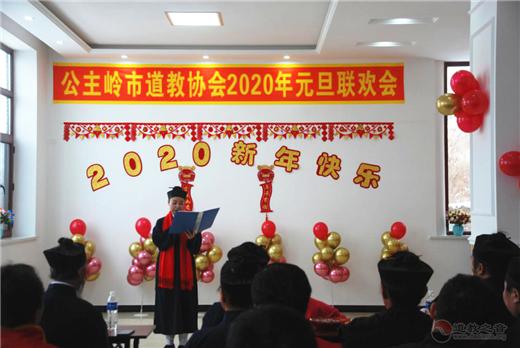 吉林省公主岭市道教协会举办2020新年联欢会