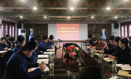 上海浦东新区道教协会召开四届三次理事会