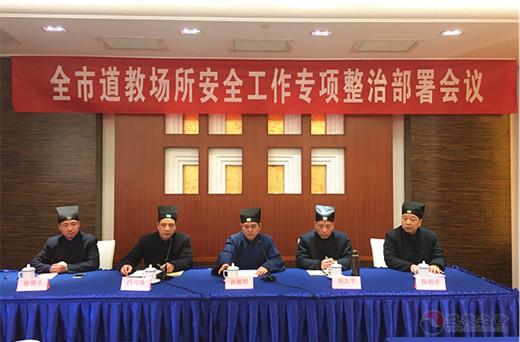 镇江市道协召开全市道教场所安全工作专项整治部署会议