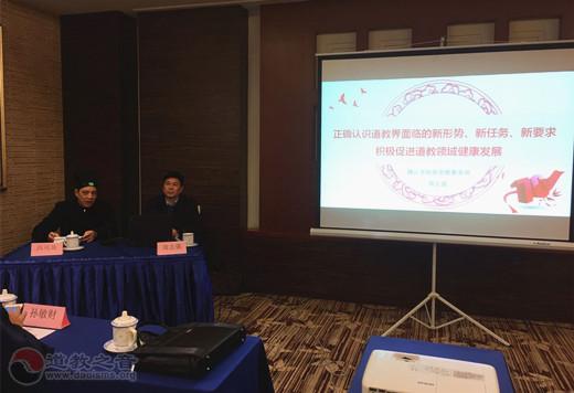 镇江市道教界人士参加新时代道教面临的新形势与新任务讲座活动