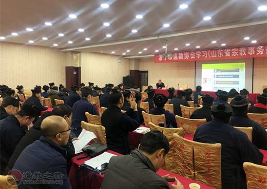 山东省济宁市道教协会举办宗教政策法规知识培训班