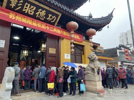 蘇州城隍廟臘八施粥活動圓滿