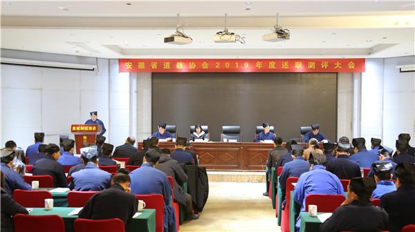 安徽省道协召开2019年团体负责人年度述职测评大会