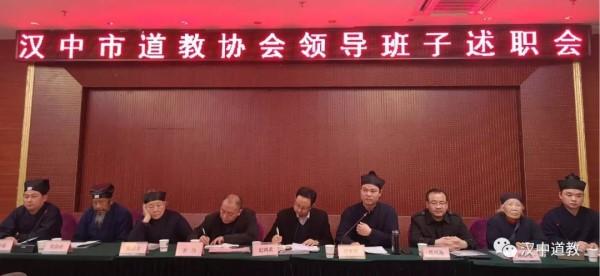 陕西省汉中市道协召开领导班子成员述职会